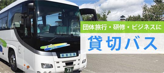 団体旅行・研修・ビジネスに 貸切バス