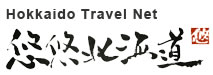 Hokkaido Travel Net 悠悠北海道