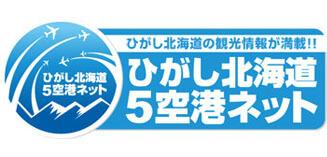 東北海道の観光情報が満載!!ひがし北海道5空港ネット