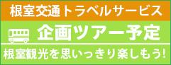 根室交通トラベルサービス 企画ツアー予定 根室観光を思いっきり楽しもう!