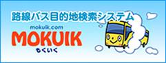 路線バス目的地検索システム MOKUIK もくいく