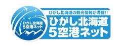 ひがし北海道5空港ネット