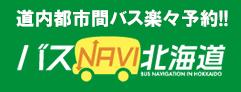 道内都市間バス楽々予約!! バスNAVI北海道
