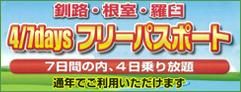 釧路・根室・羅臼 4/7DAYS フリーパスポート 7日間の内、4日乗り放題 通年でご利用いただけます
