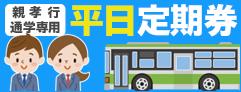 親孝行 通学専用 平日定期券