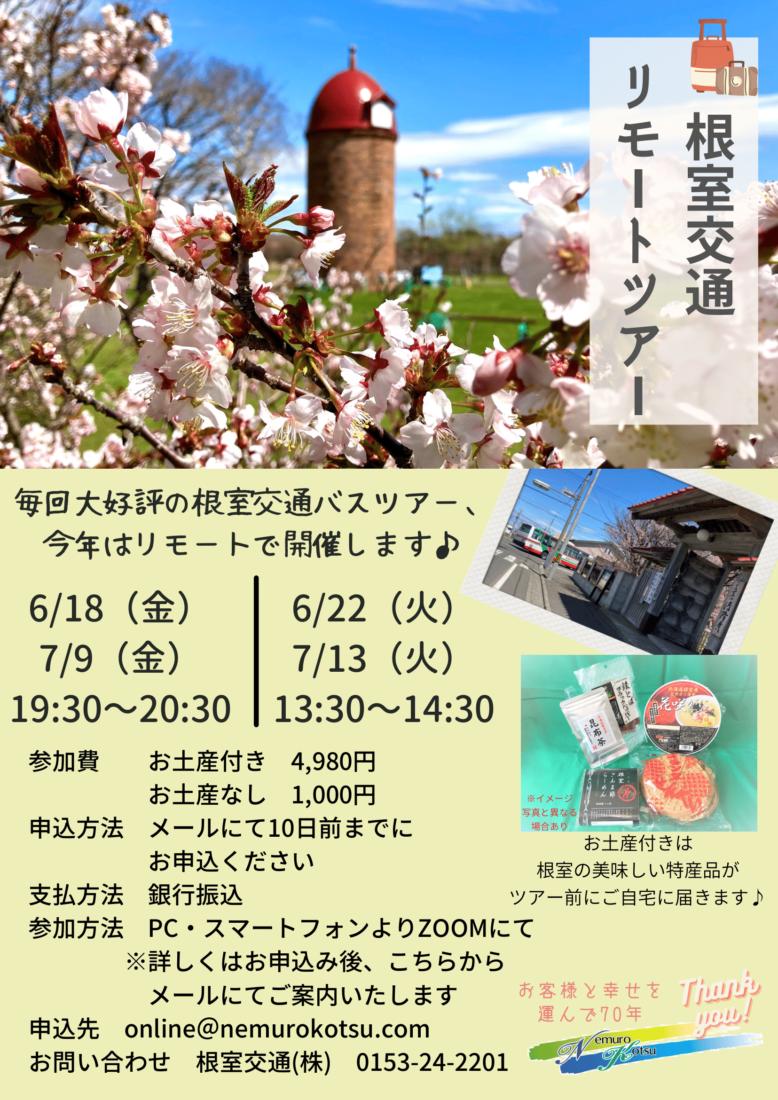 夏の根室リモートツアー