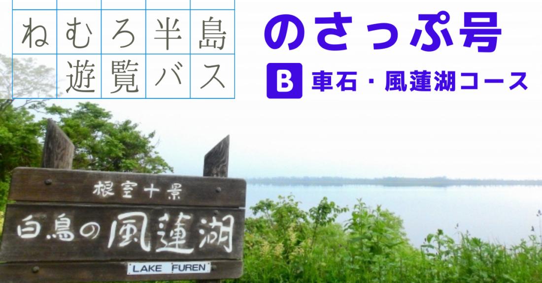 定期観光バス『のさっぷ号』B(車石・風蓮湖)コース